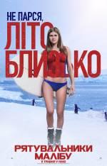 Постеры: Фильм - Спасатели Малибу - фото 5