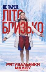 Постеры: Фильм - Спасатели Малибу - фото 6