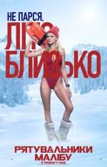 Постеры: Фильм - Спасатели Малибу - фото 7