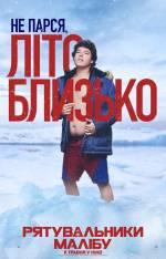 Постеры: Фильм - Спасатели Малибу - фото 8