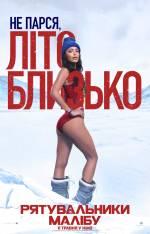 Постеры: Фильм - Спасатели Малибу - фото 9