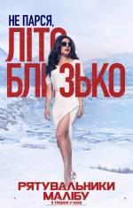 Постеры: Фильм - Спасатели Малибу - фото 10