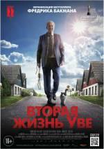 Фільм Друге життя Уве - Постери