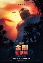 Постеры: Фильм - Конг: Остров черепа - фото 13