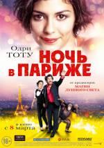 Постеры: Фильм - Ночь в Париже - фото 3