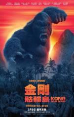 Постеры: Фильм - Конг: Остров черепа - фото 15