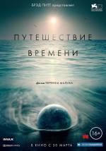 Постеры: Фильм - Путешествие времени - фото 4