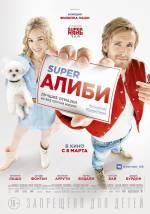 Постеры: Фильм - SuperАЛИБИ - фото 2