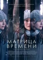 Постеры: Фильм - Матрица времени - фото 3