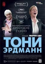 Постеры: Фильм - Тони Эрдманн - фото 4
