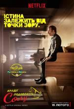 Постеры: Фильм - Лучше звоните Солу