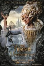 Постеры: Фильм - Красавица и чудовище - фото 46