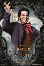 Постеры: Фильм - Красавица и чудовище - фото 47