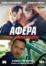 Постеры: Фильм - Должники наши - фото 5