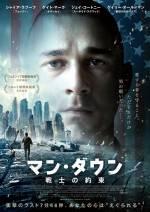 Постеры: Фильм - Война - фото 4