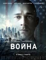Постеры: Фильм - Война - фото 5
