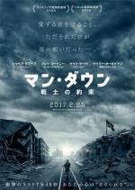 Постеры: Фильм - Война - фото 7
