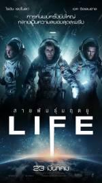 Постеры: Фильм - Жизнь - фото 9