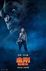 Постеры: Фильм - Конг: Остров черепа - фото 25