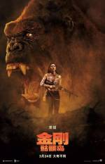 Постеры: Фильм - Конг: Остров черепа - фото 27