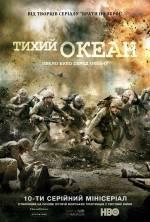 Серіал Тихий океан - Постери