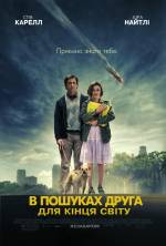 Постеры: Кира Найтли в фильме: «Ищу друга на конец света»