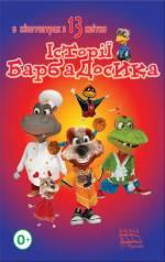 Постеры: Фильм - Приключения Барбадога - фото 2