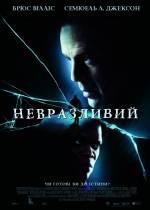 Фильм Неуязвимый