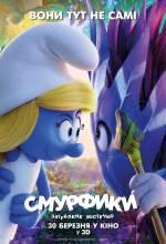 Постеры: Фильм - Смурфики: Затерянная деревня - фото 8