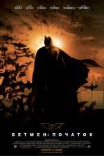 Фільм Бетмен: Початок - Постери