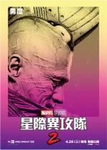Постеры: Фильм - Стражи Галактики 2 - фото 44