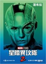 Постеры: Фильм - Стражи Галактики 2 - фото 46