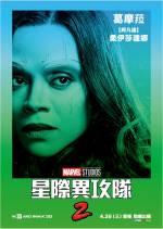 Постеры: Фильм - Стражи Галактики 2 - фото 47