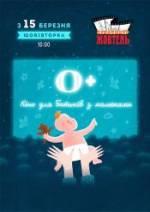 Постери: Фільм - 0+: Кіно для батьків із малюками. Постер №1