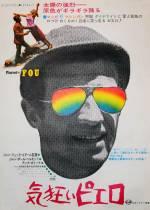 Постери: Фільм - Божевільний П'єро. Постер №4