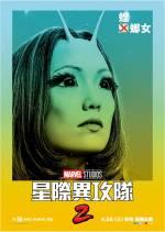 Постеры: Фильм - Стражи Галактики 2 - фото 49