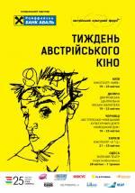 Фільм Програма короткого метру - Постери