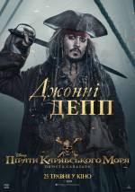 Постери: Джонні Депп у фільмі: «Пірати Карибського моря: Помста Салазара»