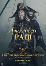 Постеры: Фильм - Пираты Карибского моря: Месть Салазара - фото 7