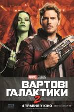 Постеры: Фильм - Стражи Галактики 2 - фото 12