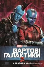 Постеры: Фильм - Стражи Галактики 2 - фото 14
