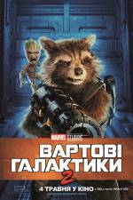 Постеры: Фильм - Стражи Галактики 2 - фото 15