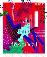 Фільм Квебек із бек: короткий метр від REGARD (KISFF 2017) - Постери