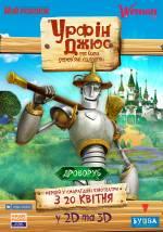Постеры: Фильм - Урфин Джюс и его деревянные солдаты - фото 5