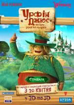 Постеры: Фильм - Урфин Джюс и его деревянные солдаты - фото 6