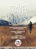 Фильм Travel Days Fest. Программа 1