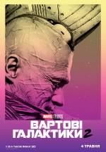 Постеры: Фильм - Стражи Галактики 2 - фото 17