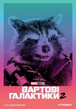 Постеры: Фильм - Стражи Галактики 2 - фото 18