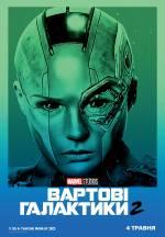 Постеры: Фильм - Стражи Галактики 2 - фото 16