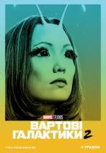 Постеры: Фильм - Стражи Галактики 2 - фото 20